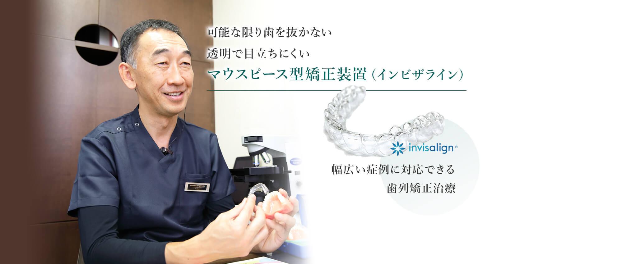 可能な限り歯を抜かない 透明で目立ちにくい マウスピース型矯正装置(インビザライン)
