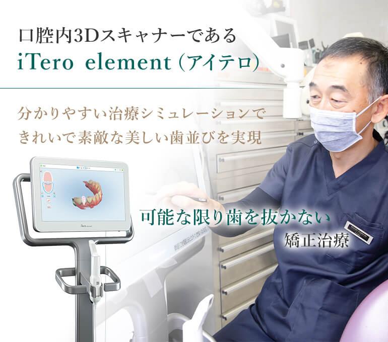 口腔内3Dスキャナーである iTero element(アイテロ)
