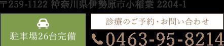 〒259-1122 神奈川県伊勢原市小稲葉 2204-1 駐車場26台完備 診療のご予約・お問い合わせ tel.0463-95-8214