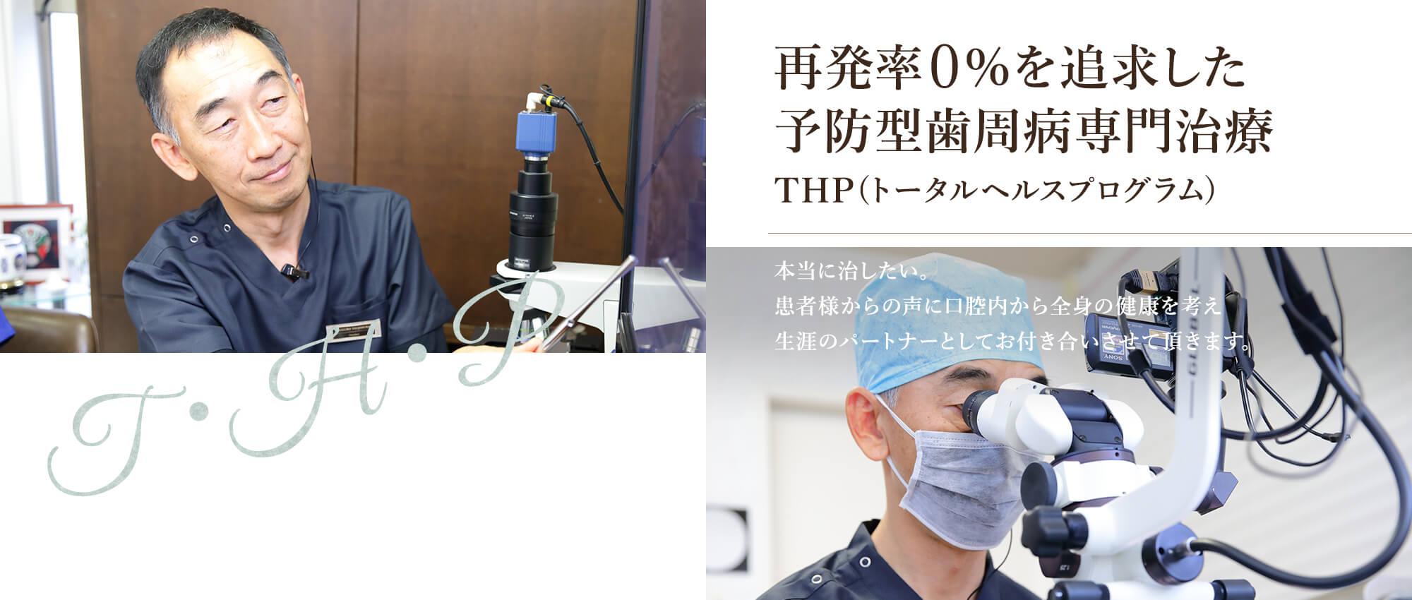 正しい予防治療で人生100年時代をサポートするためのトータルヘルスプログラムを提供