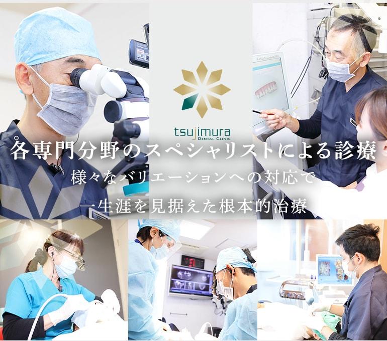 各専門分野のスペシャリストによる診療。様々なバリエーションへの対応で一生涯を見据えた根本的治療